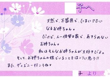 アキコ大学入学 クニコのメッセージ.jpg
