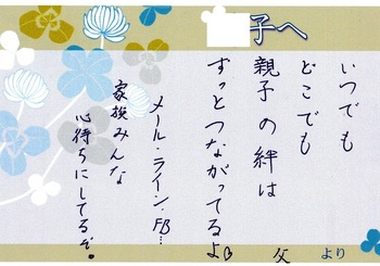 アキコ大学入学メッセージ父.jpg