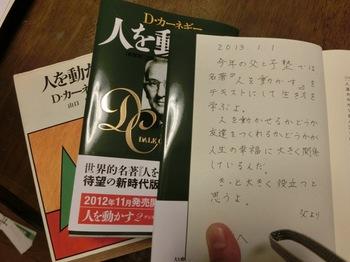 人を動かす本.JPG