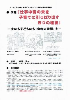 子育て講演会7月9日①.jpg