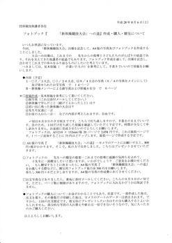新体操原稿依頼文書.jpg
