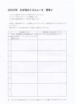 2016年10大ニュースアンケート用紙.jpg