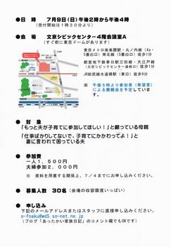 I子育て講演会7月9日②.jpg