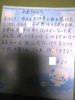あーちゃんへのメッセージ.JPG