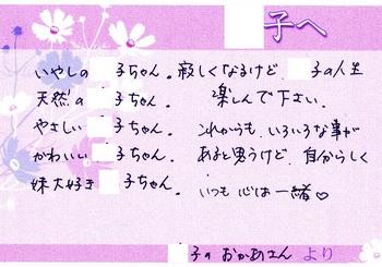 アキコ大学入学 母のメッセージ.jpg