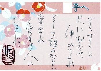 アキコ大学入学 祖母のメッセージ.jpg