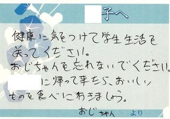 アキコ大学入学 義兄のメッセージ.jpg