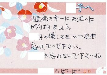 アキコ大学入学 義母メッセージ.jpg