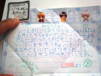 クニコの手紙.JPG