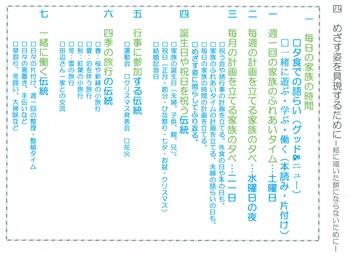 家族憲法2004の2.jpg
